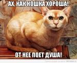 Кошка — драгоценный подарок фараонов!