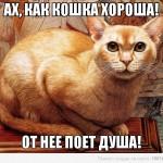 рыжая кошка хороша поет душа мотиватор, кошка в еигпте, как назвать рыжую кошку, к чему снится рыжая кошка