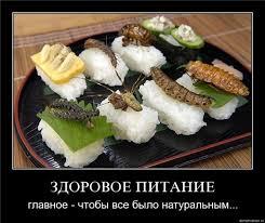 китайцы едят насекомых