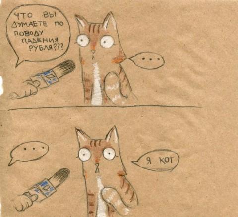 я- кот